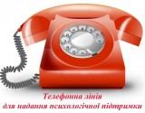 Телефонна лінія для надання психологічної підтримки